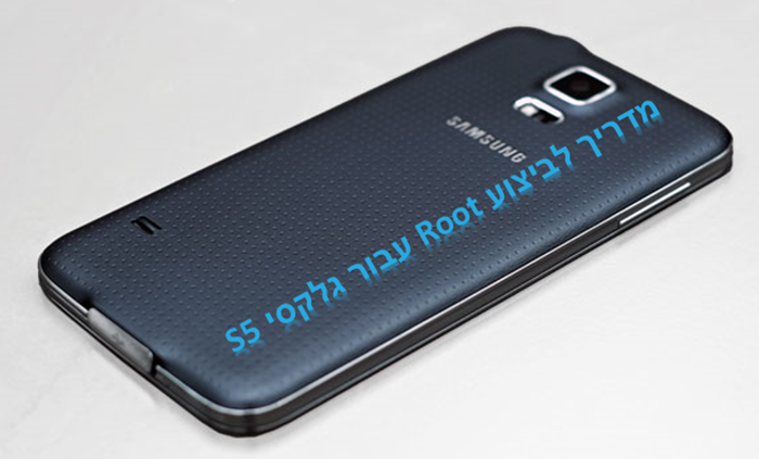 Root-Galaxy-S5.png