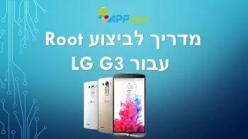 LG-G3-Root