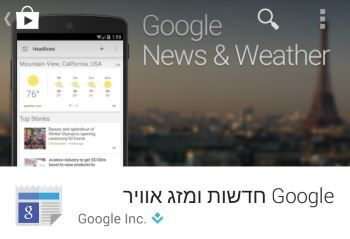 google-news-weather-f