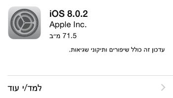 iOS 8.0.2 שוחרר ומתקן את בעיית הרשת ו-Touch ID