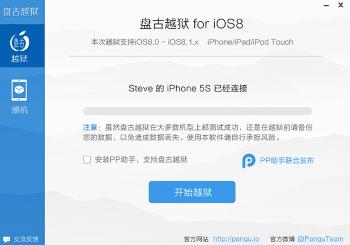 הסינים עשו זאת שוב–פריצה עבור iOS 8.1 שוחררה