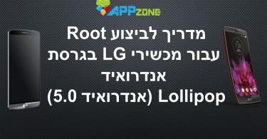LG-root