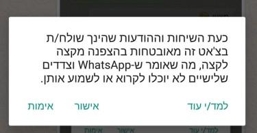 WhatsApp-encryption1_thumb.jpg