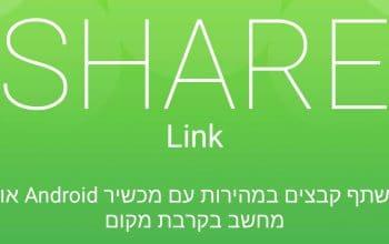 share-link